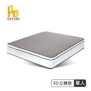 【ASSARI】感溫3D立體5cm備長炭三線獨立筒床墊(單人3尺)
