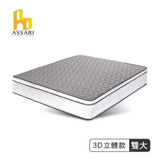【ASSARI】感溫3D立體2.5cm乳膠三線獨立筒床墊(雙大6尺)