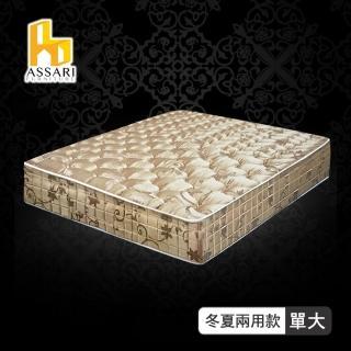 【ASSARI】完美厚緹花布強化側邊冬夏兩用彈簧床墊(單大3.5尺)