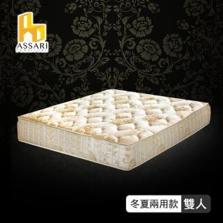 【ASSARI】典藏厚緹花布強化側邊冬夏兩用彈簧床墊(雙人5尺)