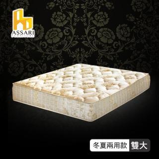 【ASSARI】典藏厚緹花布強化側邊冬夏兩用彈簧床墊(雙大6尺)
