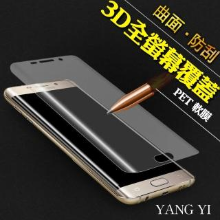 【YANG YI】揚邑Samsung Galaxy S6 edge Plus/S6 edge+ 防爆破螢幕保護軟膜(全屏滿版3D曲面)