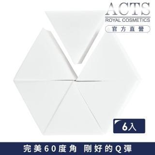【ACTS 維詩彩妝】高密度Q海綿 正三角型 6片入