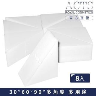 【ACTS 維詩彩妝】高密度Q海綿 直角三角型 8片/包
