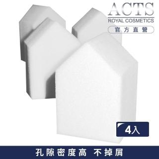 【ACTS 維詩彩妝】高密度Q海綿 五角房子形 4片/包