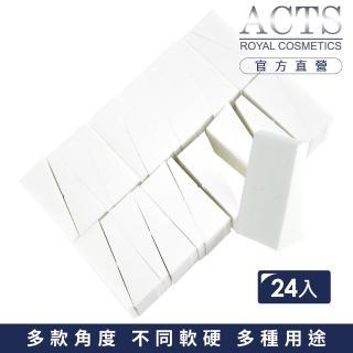 【ACTS 維詩彩妝】高密度Q海綿 小梯形 24片/包
