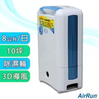 【AirRun】日本新科技除濕輪除濕機(DD181FW)