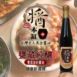 【醬本缸】365天零添加純釀甕底全黑豆醬油