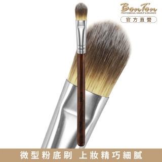 【BonTon】原木系列 扁粉底刷/小 RT004 三色纖維直毛