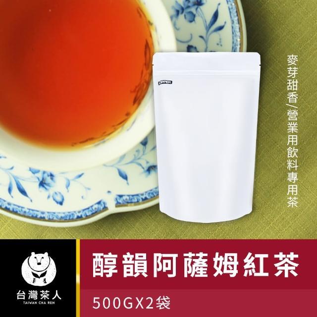【飲料專用茶】醇韻阿薩姆紅茶500gX2袋(麥芽甜香)