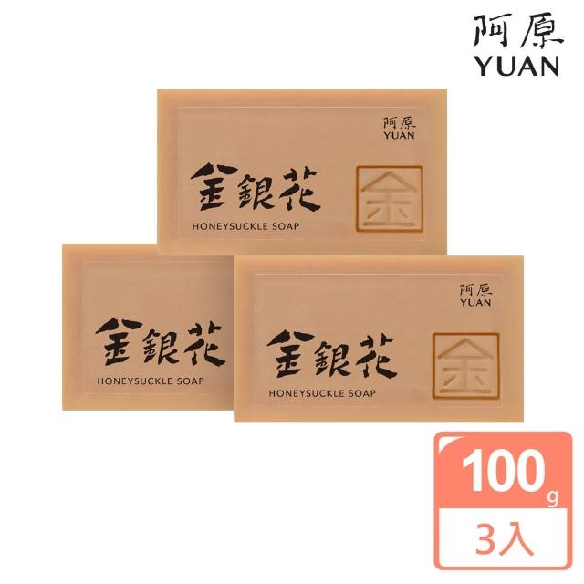 【阿原】金銀花皂3入組(明亮肌膚調理平衡)