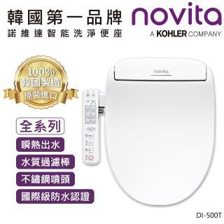 【韓國 novita】諾維達微電腦溫水洗淨便座(DI-500T)