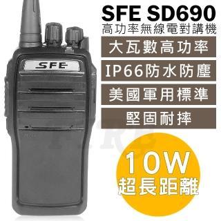 【SFE】SD690 高功率 無線電對講機 軍規 IP66防水防塵 堅固耐摔(超長距離 大音量)