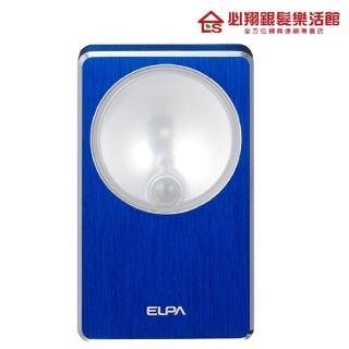 【必翔銀髮】ELPA鋁合金磁性方型感應夜燈(三色可選)   必翔銀髮樂活館