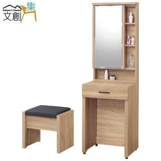 【文創集】費怡 時尚1.7尺木紋立鏡式化妝台組合(含化妝椅)