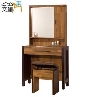 【文創集】米曼 時尚2.6尺木紋立鏡式化妝台組合(含化妝椅)