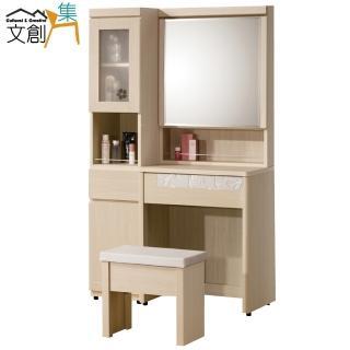 【文創集】蜜莉 時尚3尺木紋立鏡式化妝台組合(含化妝椅)