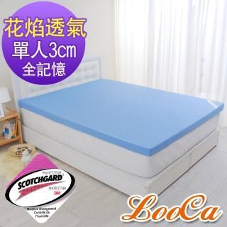 【快速到貨】LooCa花焰超透氣3cm全記憶床墊(單人3尺)
