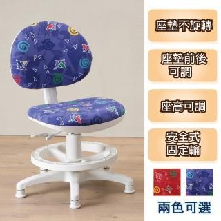【C&B】聰明家可調式學童安全成長椅(兩色可選)