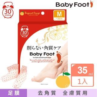 【Baby Foot】寶貝腳3D立體足膜30分鐘快速版(柑橘清香)