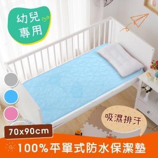 【三浦太郎】幸運草系列-3M吸濕排汗專利兒童防水保潔墊70X90   三浦太郎