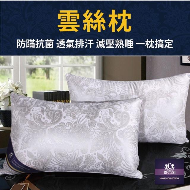 【18NINO81】防蹣抗菌透氣排汗 雲絲枕(雙枕)