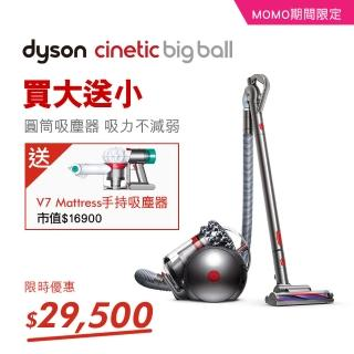 【dyson】Dyson Cinetic Big Ball CY22(銀紅色)   dyson 戴森