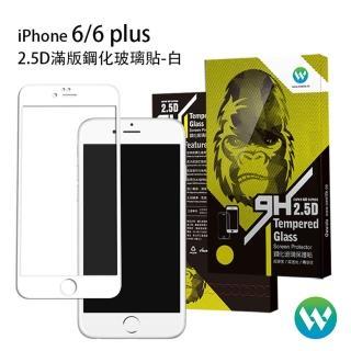 【oweida】iPhone6 Plus/6S Plus 5.5吋 滿版鋼化玻璃保護貼