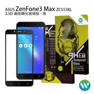 【oweida】ASUS ZenFone 3 Max 滿版鋼化玻璃保護貼(ZC553KL)