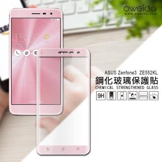 【oweida】ASUS ZenFone 3 5.5吋 滿版鋼化玻璃保護貼(ZE552KL)