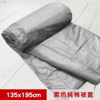 【米夢家居】台灣製造-100%精梳純棉雙面素色薄被套(原野灰-單人)