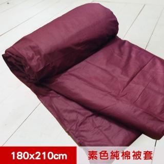 【米夢家居】台灣製造-100%精梳純棉雙面素色薄被套(大地紅-雙人)