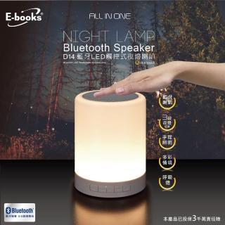 【E-books】D14 藍牙LED觸控式夜燈喇叭(速達)
