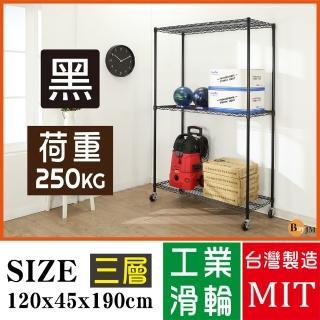 【BuyJM】超荷重黑烤漆加強型120x45x190CM三層附工業輪鍍鉻層架/波浪架