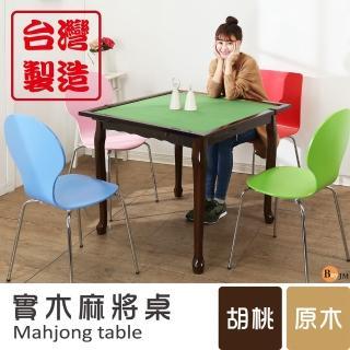 【BuyJM】旺旺實木虎腳麻將桌