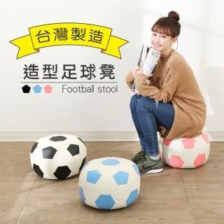 【BuyJM】足球造型可愛沙發椅/沙發凳/三色可選/32x32