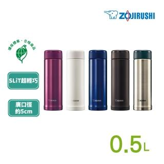 【象印】*0.5L*SLiT不鏽鋼真空保溫杯(SM-AGE50)