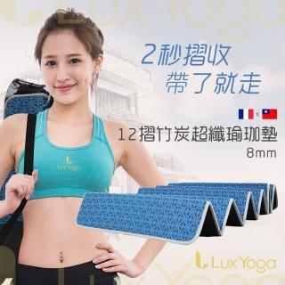 【Lux Yoga】竹炭超纖摺疊瑜珈墊
