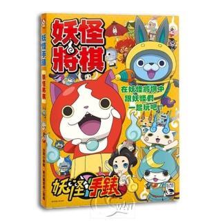 【新天鵝堡桌遊】妖怪將棋 SHOGI - YOKAI EDITION(妖怪手錶系列)(兩人也好玩)