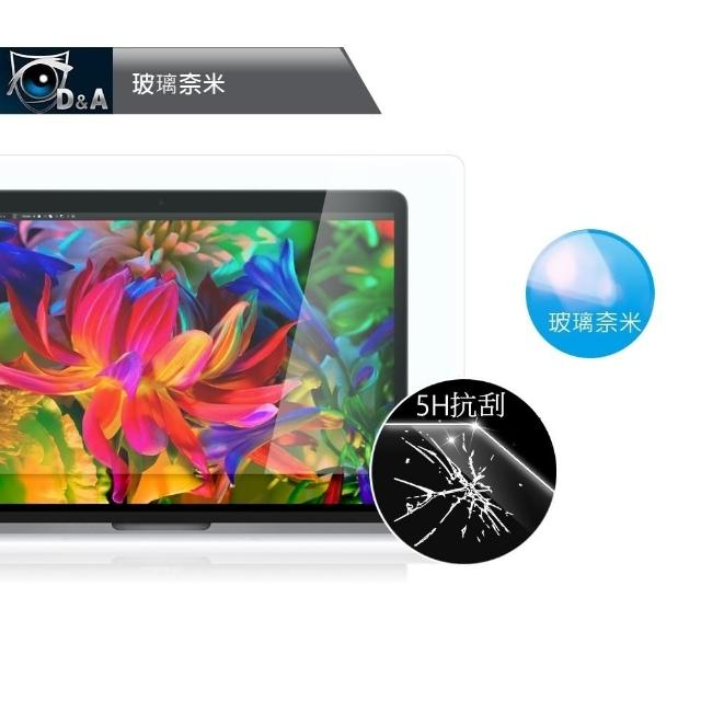 【D&A】APPLE MacBook Pro -13吋 2016版日本電競玻璃奈米5H螢幕+HC Bar保護貼組