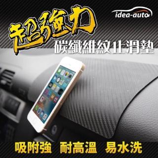 【idea-auto】超強力碳纖維紋止滑墊(贈車門反光警示貼1入)