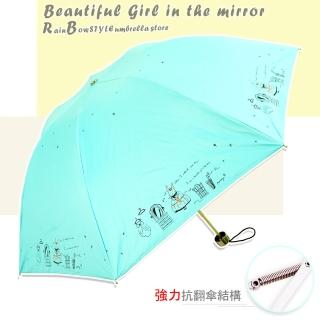 【Rainbow】美夢成真-手開折疊式_防風反向傘(天藍)