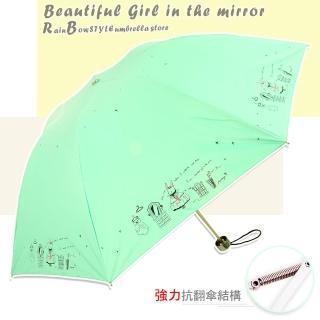 【Rainbow】美夢成真-手開折疊式_防風反向傘(嫩綠)