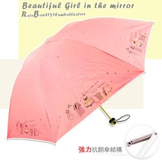 【Rainbow】美夢成真-手開折疊式_防風反向傘(莓紅)