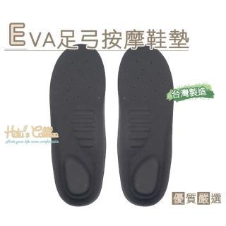 【○糊塗鞋匠○ 優質鞋材】C108 台灣製造 EVA足弓按摩鞋墊(3雙)
