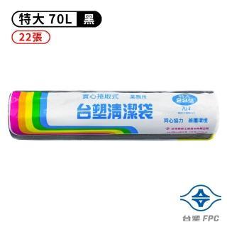 【台塑】實心 垃圾袋 清潔袋 特大 70L 80X90cm(垃圾袋 清潔袋 黑色 特大)