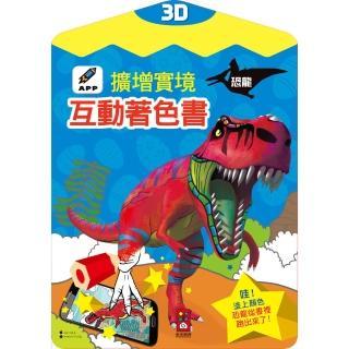 【風車圖書】恐龍-3D擴增實境互動著色書