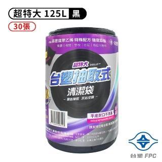【台塑】實心 垃圾袋 清潔袋 超特大 125L 94X110cm(垃圾袋 清潔袋 黑色 超特大)