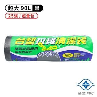 【台塑】拉繩 實心 垃圾袋 清潔袋 超大 90L 84X95cm(拉繩 垃圾袋 清潔袋 黑色 超大)