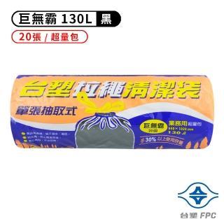 【台塑】拉繩 實心 垃圾袋 清潔袋 巨無霸 130L 94X102cm(拉繩 垃圾袋 清潔袋 黑色 巨無霸)
